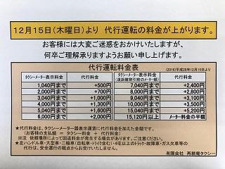 新代行運賃表.jpg
