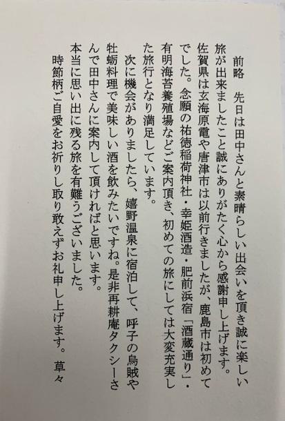 田良御礼はがき②.jpg
