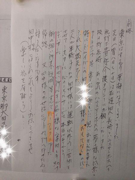 150424礼状.jpg