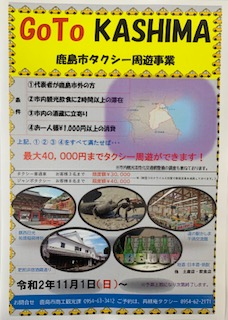 GoTo鹿島.jpg